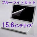 ブルーライトカット液晶保護フィルム 15.6インチ(344×194mm) 【代引き不可】