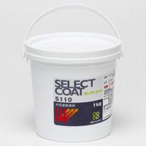【送料無料】水性遮熱塗料セレクトコートS110  1kg缶 (白)