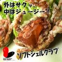 【冷凍】【ソフトシェルクラブ;1kg入り】【高級食材】【ワタリガニ】が【殻ごと食べられる!】