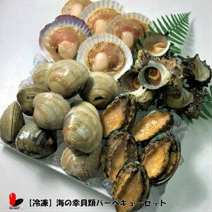 【冷凍】海の幸 貝類バーベキューセット