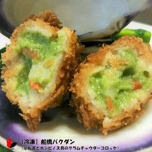 【冷凍】船橋バクダン 約40g/10個×2パック〜小松菜とホンビノス貝のクラムチャウダーコロッケ〜