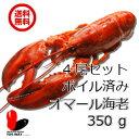 【冷凍】【送料無料】ボイル済みオマール海老 350g 4尾セット【オマール海老】【アメリカンロブスター】