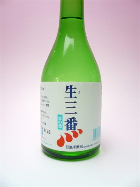 【日本最後の清流・四万十川の地酒】無手無冠 生三番 甘口生原酒 300ml