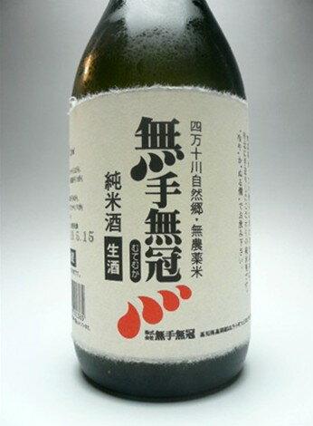新酒入荷いたしました!【日本最後の清流・四万十川の地酒】無手無冠 純米生の酒 720ml