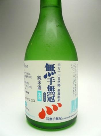 【日本最後の清流・四万十川の地酒】無手無冠 純米生の酒 300ml
