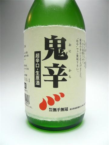 【日本最後の清流・四万十川の地酒】無手無冠 鬼辛 超辛口生原酒 720ml
