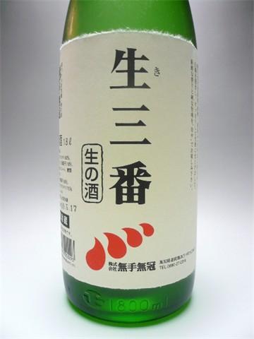 新酒入荷しました!【日本最後の清流・四万十川の地酒】無手無冠 生三番 甘口生原酒 1.8L