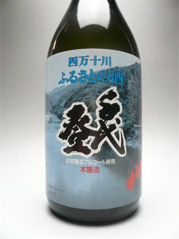 【日本最後の清流・四万十川の地酒】無手無冠 『千代登』 本醸造720ml地元で120余年愛される晩酌酒