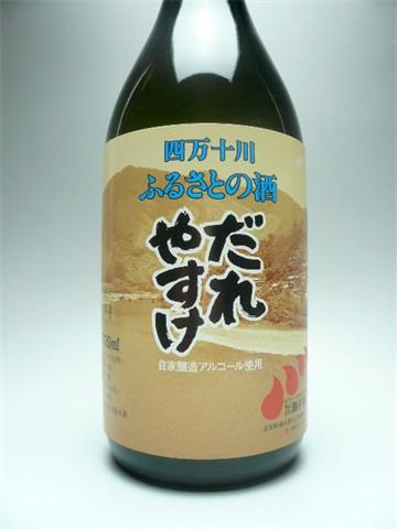 【日本最後の清流・四万十川の地酒】無手無冠 だれやすけ地元晩酌用普通酒 720ml