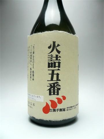 【日本最後の清流・四万十川の地酒】無手無冠 火詰五番地元晩酌用普通酒 720ml