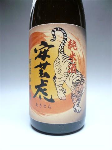 【安芸虎】山田錦80%精米純米酒 1.8L