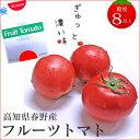 【満天青空レストランで紹介されました】高知県高知市春野町産 フルーツトマト 約2kg 28玉〜40玉入