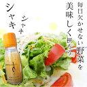 馬路村ゆず使用 ゆず酢ドレッシング【RCP】【グルメ201212_食品】