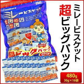 ミレービスケット 超ビッグパック 【30g×16袋】