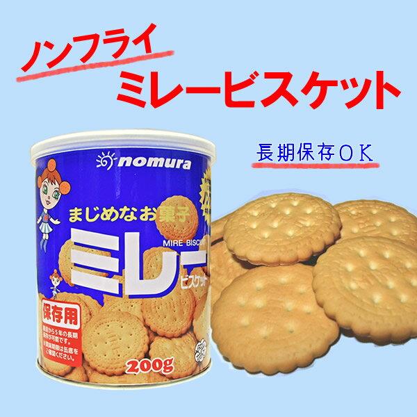 【ノンフライ・牛乳・卵不使用】長期保存 ノンフライミレービスケット 缶入り 200g