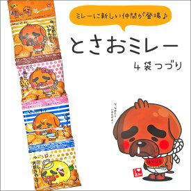 ミレービスケット4袋綴り【とさお柄ver】