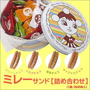 ミレーサンド【詰め合わせ】(ホワイト・いちご風味・抹茶・キャラメル)