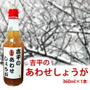 【満天☆青空レストランで紹介】吉平のあわせしょうが(360ml )【RCP】【10P02jun13】