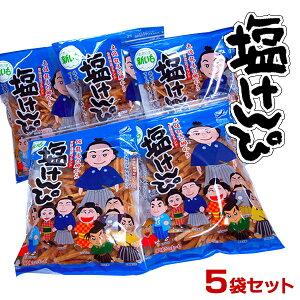 龍馬塩けんぴ5袋セット【RCP】【グルメ201212_食品】