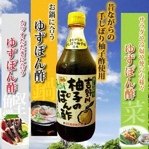 昔ながらの手しぼり柚子酢使用 吉野川ゆずぽん酢500ml【RCP】【10P02jun13】