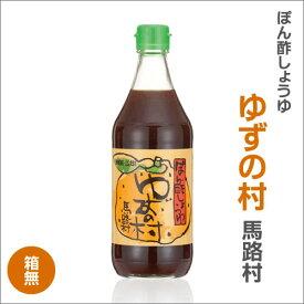ポン酢しょうゆ ゆずの村(500ml)