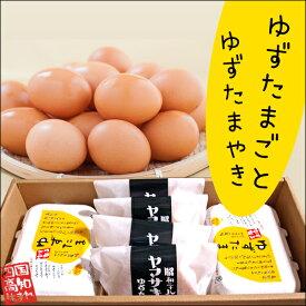 【送料無料】高知県馬路村産のゆずがほのかに香る「ゆずたまご」とマドレーヌが詰まった【ゆずたま焼きセット】