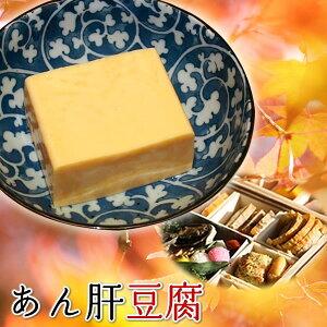 サブ水産 あんきも豆腐 海のフォアグラ・あんこうの肝を練りこんだ卵豆腐 3〜4人前
