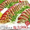 【送料無料】これが本場土佐の味「かつおのたたき」!!鰹(カツオ・かつお)の塩たたきセット