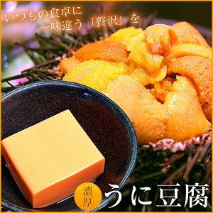 サブ水産 うに豆腐(うにとうふ) ウニを練りこんだ卵豆腐 3〜4人前