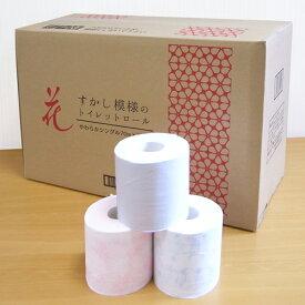 【花やわらかシングル30入】柄 花柄 すかし模様 トイレットペーパー シングル 日本製 柔らかい