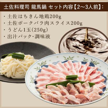龍馬鍋(りょうまなべ)2〜3人前送料無料