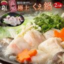 天然 真クエ鍋(くえなべ)2人前 送料無料 [ 土佐 高知 鍋 くえ・ふぐより美味い・魚 うどん ウドン 土佐料理 司 ] 【…