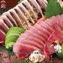 鰹(かつお)たたき・刺身(さしみ)セット 送料無料 極上一本釣り [ 土佐 高知 かつおのたたき カツオのたたき カツオ 刺…
