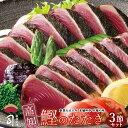 鰹(かつお)たたき 3本入りセット 送料無料 極上一本釣り [ 土佐 高知 かつおのたたき カツオのたたき カツオ 土佐料理…