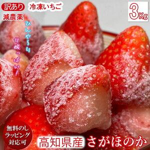 【送料無料】【シーズン限定価格】【高知県産】【産地直送】【さがほのか】冷凍いちご 3kg
