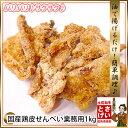 おつまみに最高 鶏皮せんべい(徳用袋1kg)冷凍
