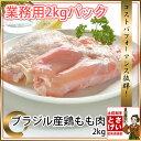 おひとり様3個までブラジル産「鶏もも肉」2kg冷凍パック YDKG-kd 鶏肉 鳥肉 とり肉 お鍋