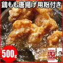 鶏もも 唐揚げ用 粉付き500g「冷凍」 鳥肉 鶏肉 とり肉 からあげ おひとり様2個まで