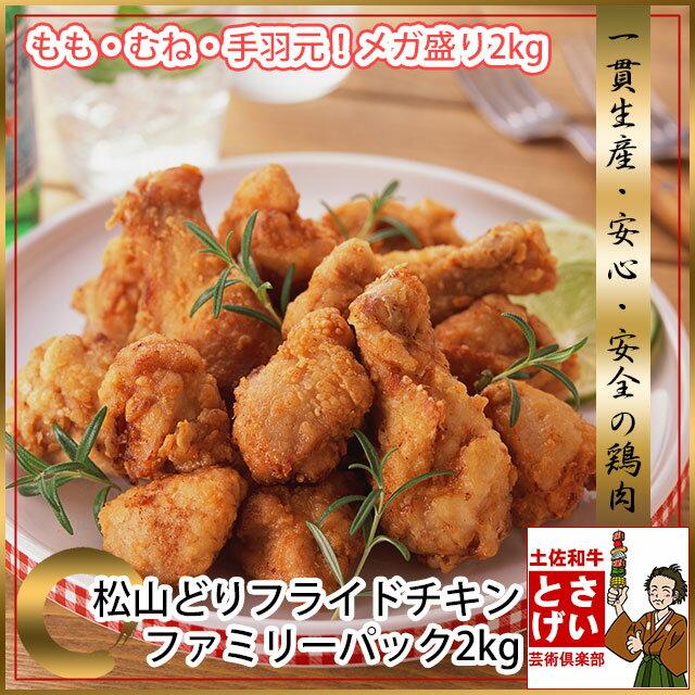 【愛媛県産】松山どり フライドチキンファミリーパック2kg鶏肉 鳥肉 とり肉