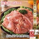 【愛媛県産】松山どりもも肉500g鶏肉 鳥肉 とり肉 トリ肉 お鍋