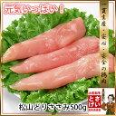 【愛媛県産】松山どり ささみ500g (冷凍) 鳥肉 鶏肉 とり肉 ササミ お鍋