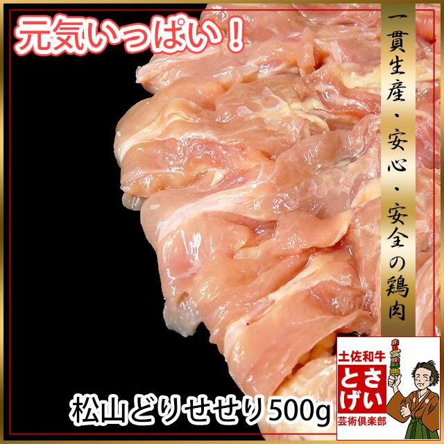【愛媛県産】松山どり せせり500g鶏肉 鳥肉 とり肉お鍋 焼肉
