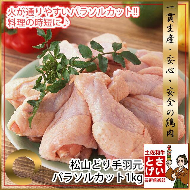 【愛媛県産】松山どり 手羽元 パラソルカット1kg(冷凍)お鍋 焼肉 煮物鶏肉 鳥肉 とり肉
