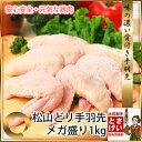 【愛媛県産】松山どり 手羽先1kgお鍋 BBQ とり肉 鶏肉 鳥肉