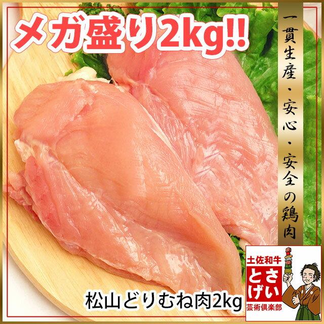 【愛媛県産】松山どり むね肉2kg (業務用)鳥肉 とり肉 鶏肉 お肉 お鍋 おひとり様1個限り