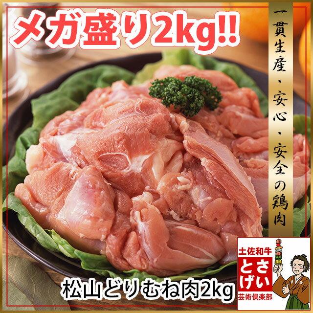 【愛媛県産】松山どり もも肉 メガ盛り2kg(冷凍)