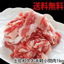 訳あり 土佐和牛 お手軽 小間肉 1kg 牛肉切り落とし 脂身多いがめちゃめちゃ安い!小間切れ肉 和牛 高知県産【クール便】お取り寄せグ…