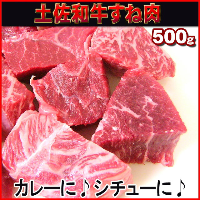 土佐和牛すね肉角切り500g和牛 牛肉 牛 牛スネ肉 牛すね肉 スネ肉 すね肉 すね スネ 肉高知県産 土佐和牛 国産牛肉 国産和牛 国産