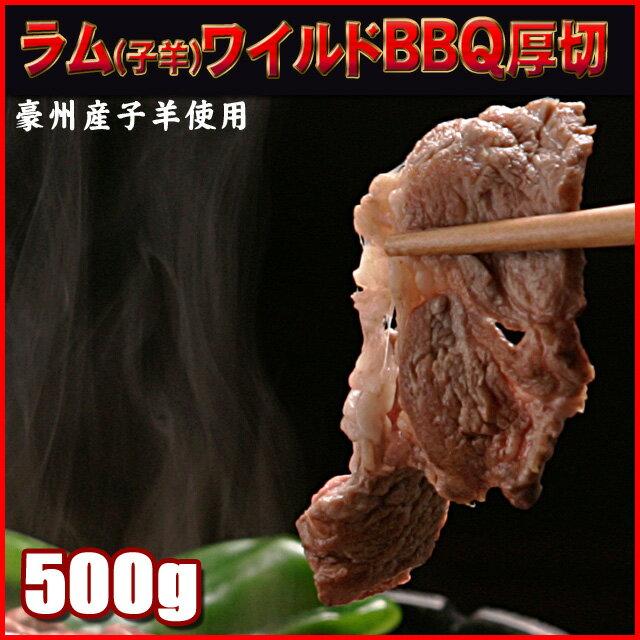 豪州産子羊『ラム』分厚く切ったワイルドBBQ500g羊肉 YDKG-kdおひとり様2個まで【SS】【半額】