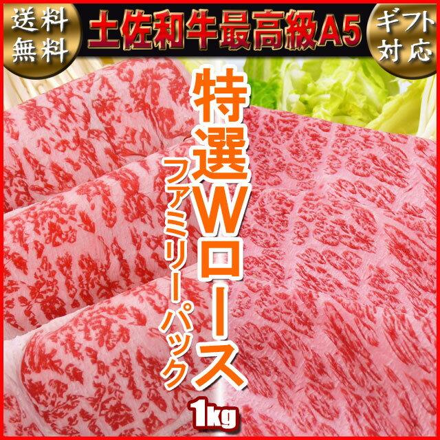 最高級A5 土佐和牛 特選Wロース1kg 送料無料[すき焼き しゃぶしゃぶ 牛肉しゃぶしゃぶ 和牛しゃぶしゃぶ しゃぶしゃぶ肉 冷しゃぶ すき焼き肉 和牛 お鍋 ] 楽ギフ_のし